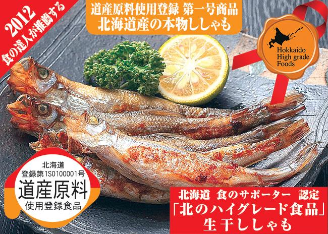 北海道道庁認定ブランド「北のハイグレード食品2012」